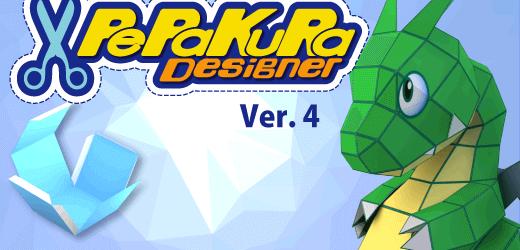 Pepakura Designer 4.1.7b Keygen & Portable {2020} Free Download